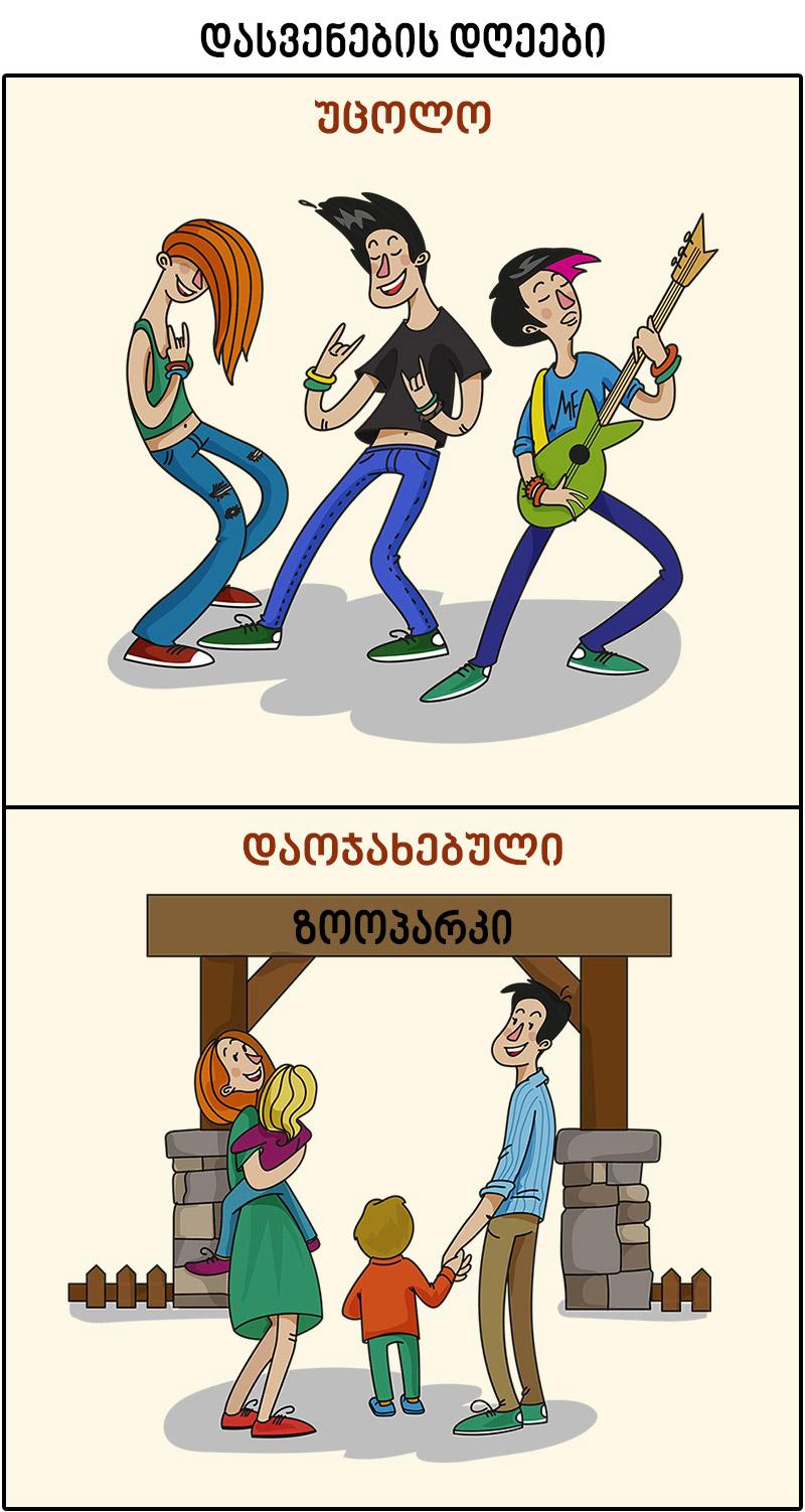 11 ილუსტრაცია, რომელიც ასახავს, თუ როგორ იცვლება მამაკაცის ცხოვრება დაოჯახების შემდეგ