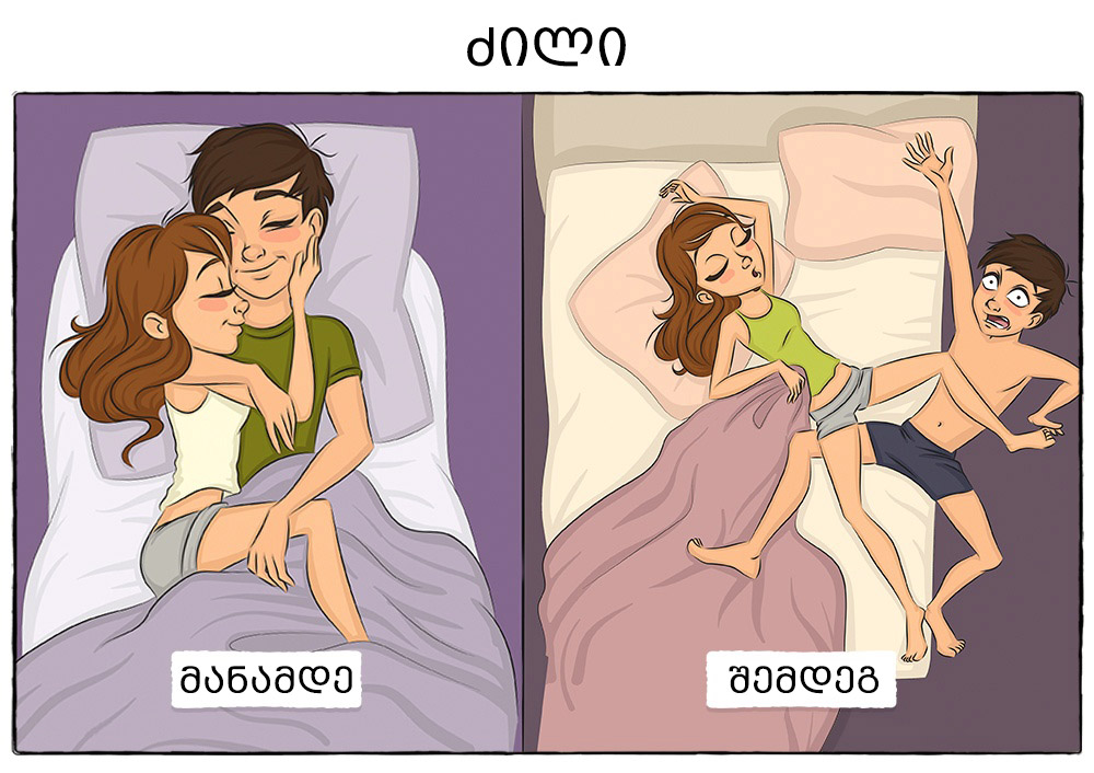 before_and_after_married_2