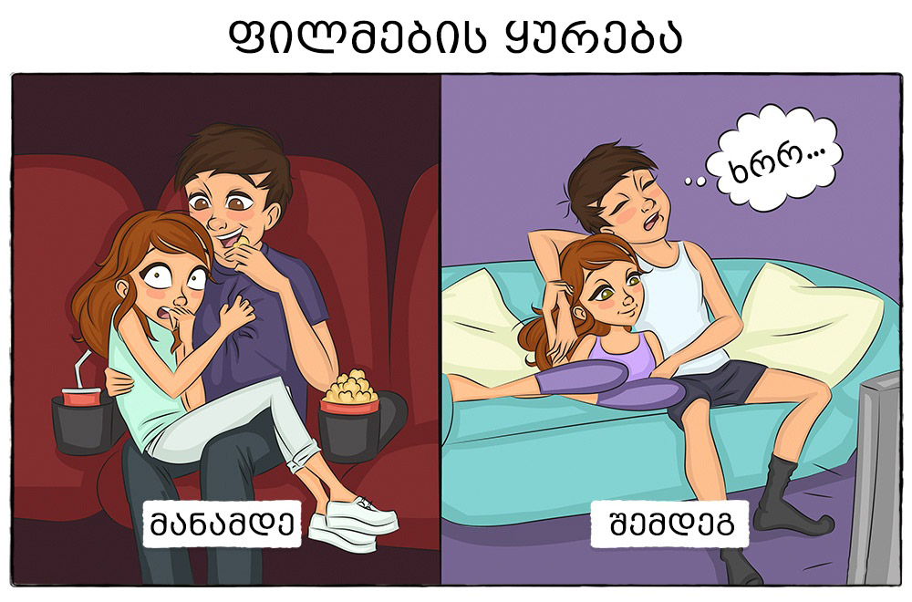 before_and_after_married_7