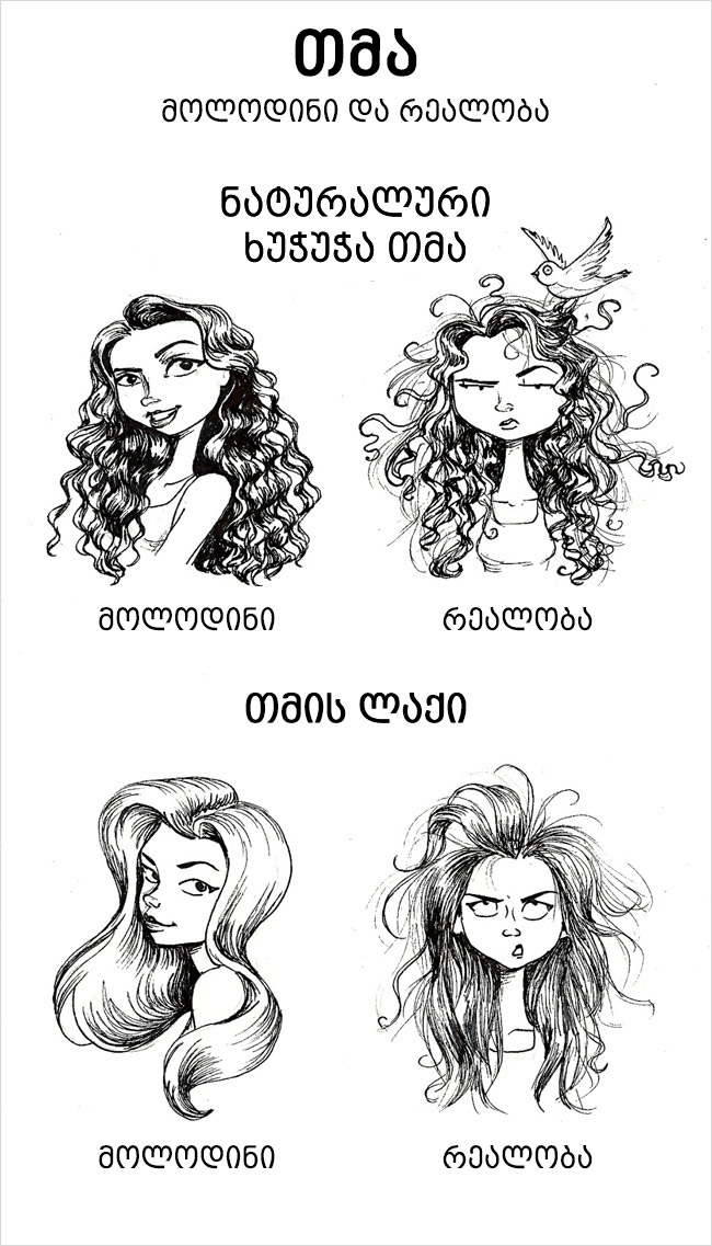 modern_girls_everyday_problems_5