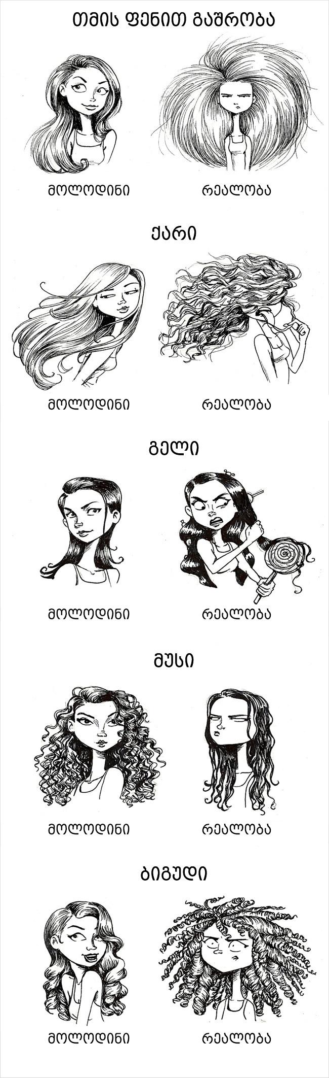 modern_girls_everyday_problems_6