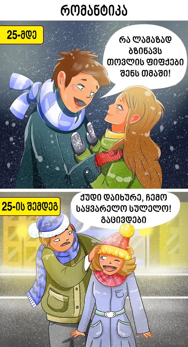 რომანტიკა