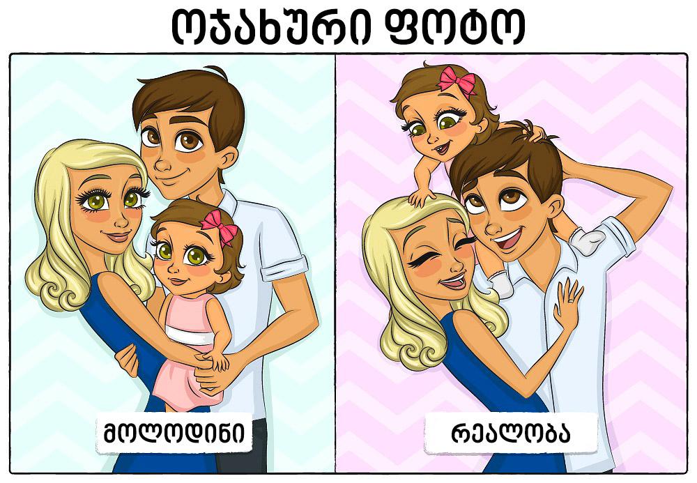 ოჯახური ფოტო