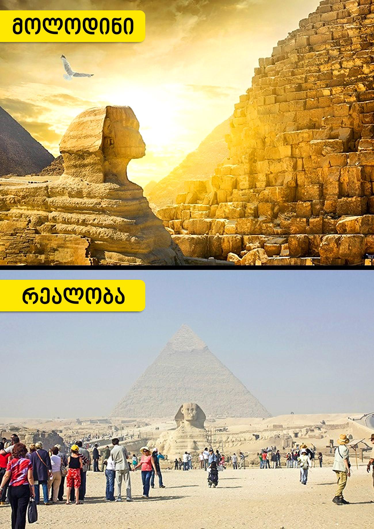 ეგვიპტის პირამიდები