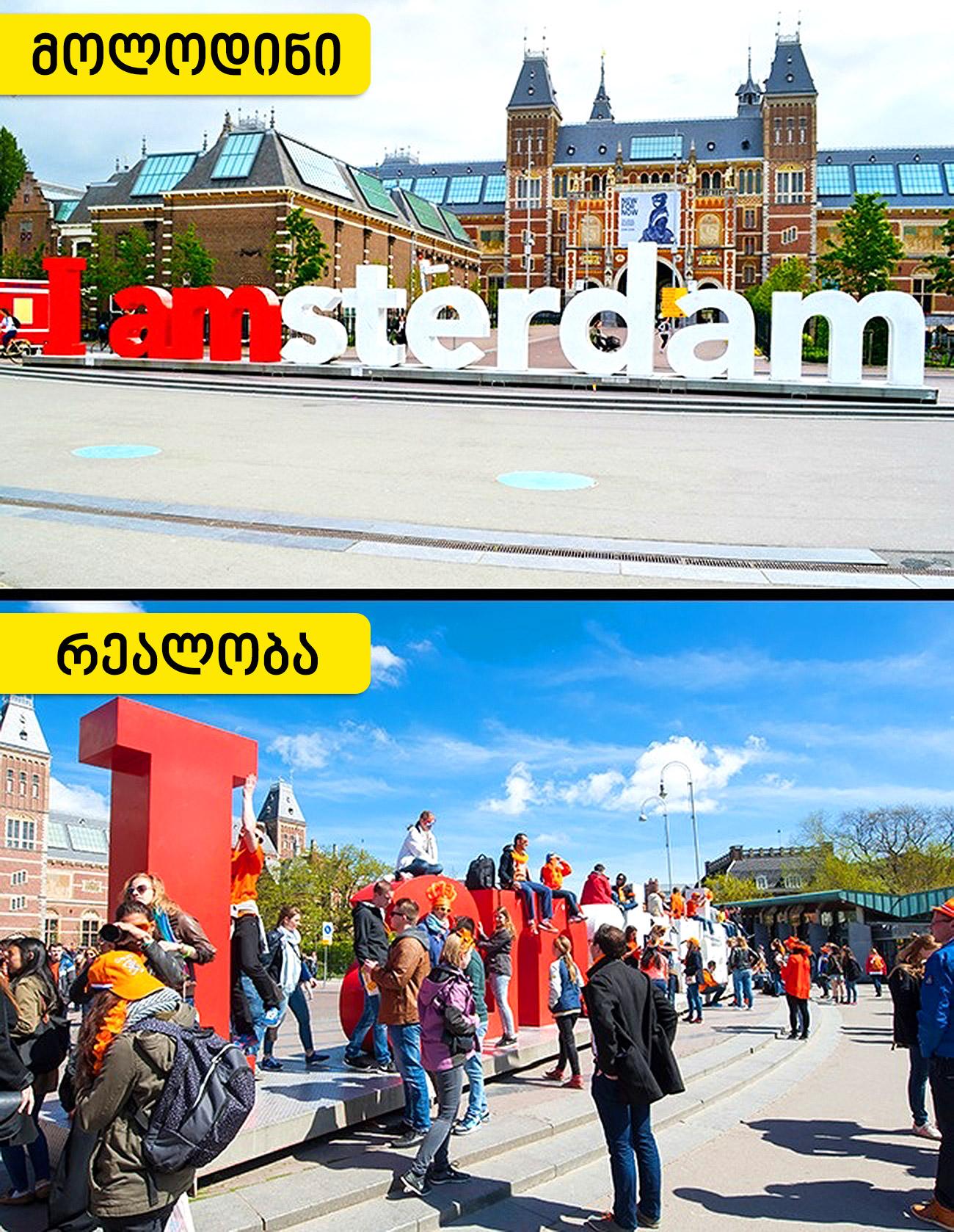 """წარწერა """"I amsterdam"""" ამსტერდამში"""