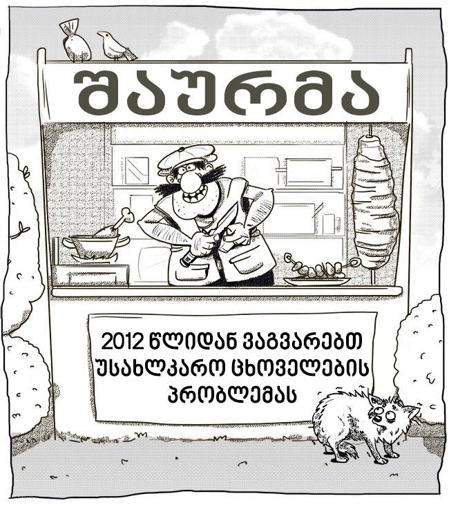 შაურმა. 2012 წლიდან ვაგვარებთ უსახლკარო ცხოველების პრობლემას.